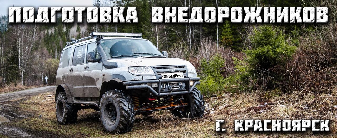 Подготовка внедорожников в Красноярске